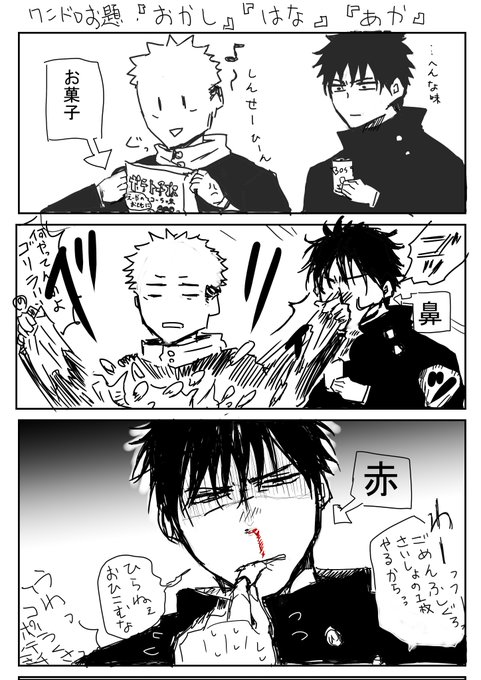 恵 小説 伏黒 夢