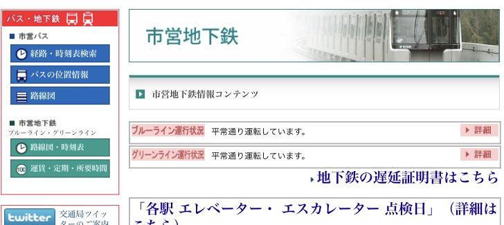 横浜 市営 地下鉄 遅延 証明 書