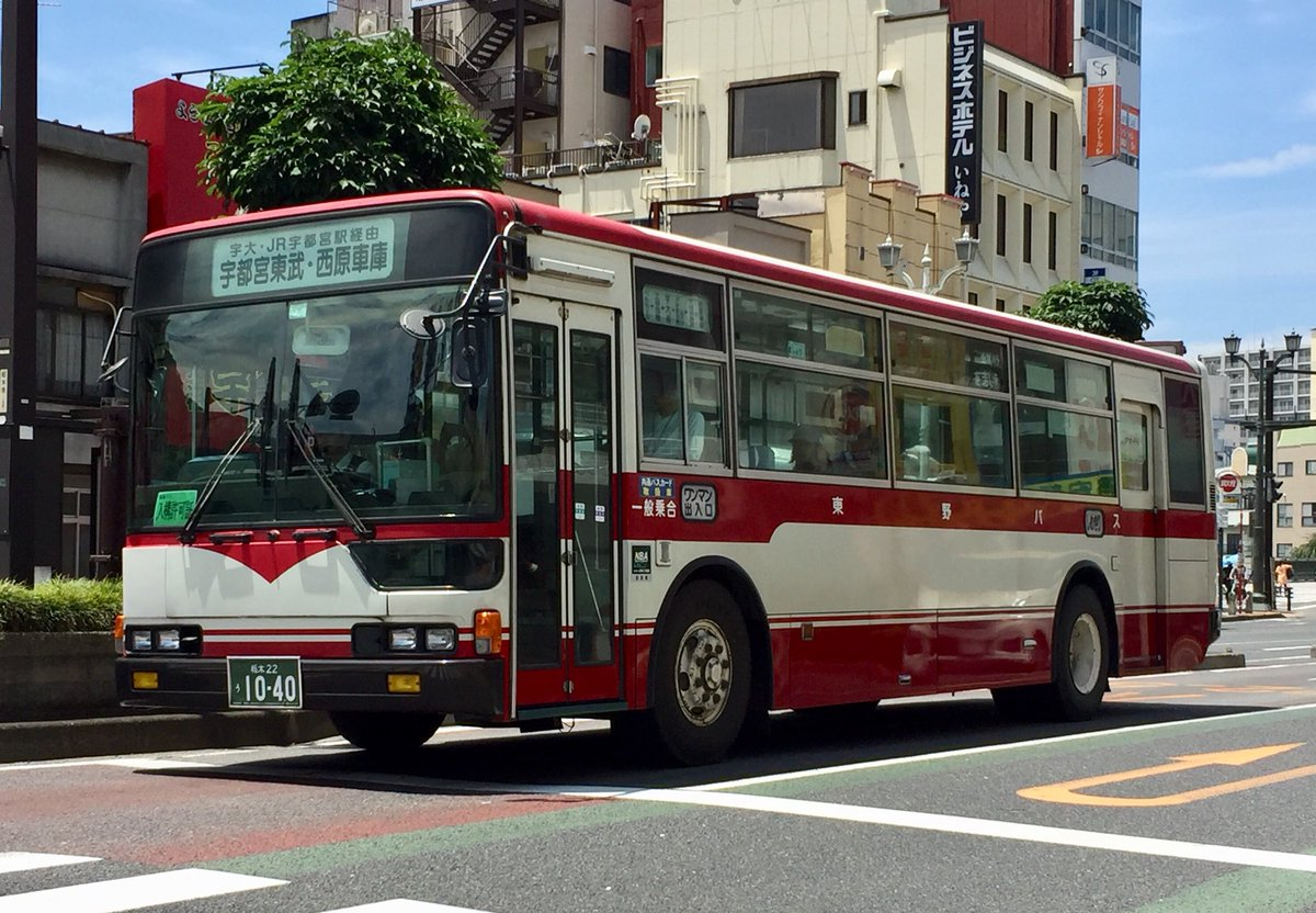 さよなら東野交通 hashtag on Tw...