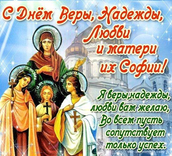 Картинки надежда вера и любовь и их мать софия