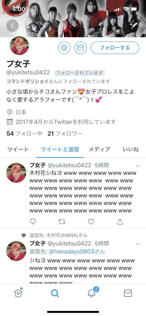 Twitter 木村 響子