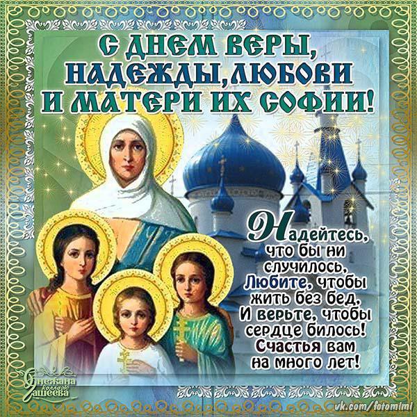 Открытки, открытка веры надежды и любви и матери их