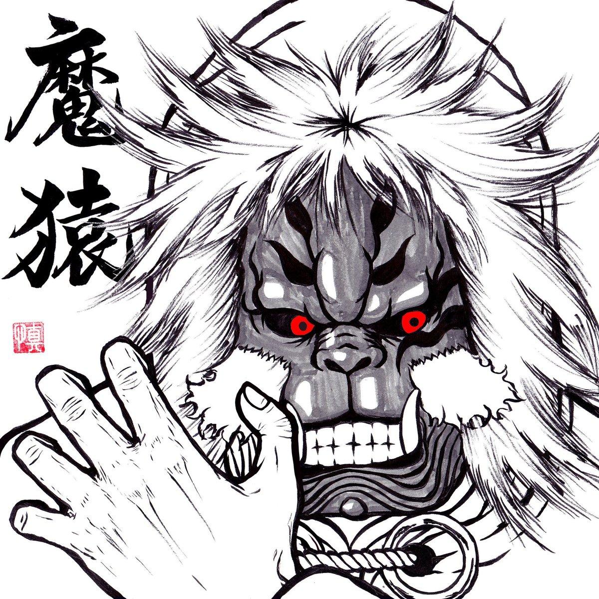 魔猿 hashtag on twitter