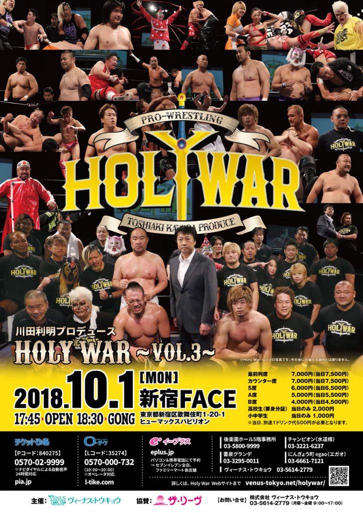 "Toshiaki Kawada Produce:""Holy War Vol. 3"" 1"