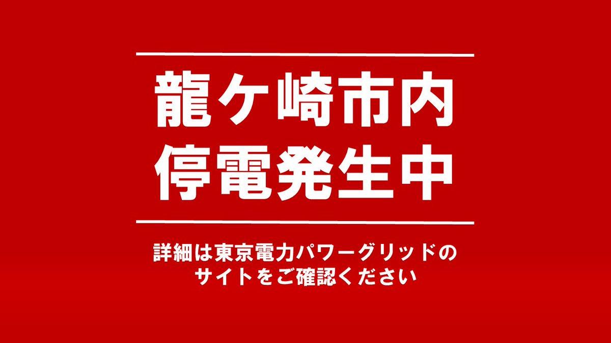 電力 エリア 東京 停電