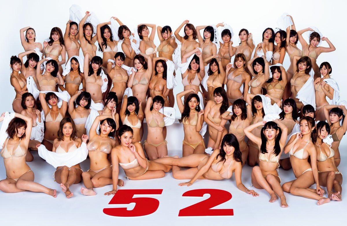 鈴木ふみ奈 週刊プレイボーイ創刊52周年記念『グラドル52人グラビア』の集合ショット 画像
