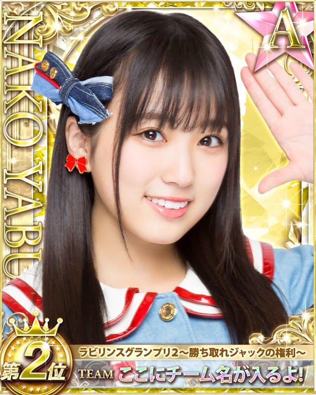 栄光 の ラビリンス コンボ - HKT48 栄光のラビリンス 攻略wiki