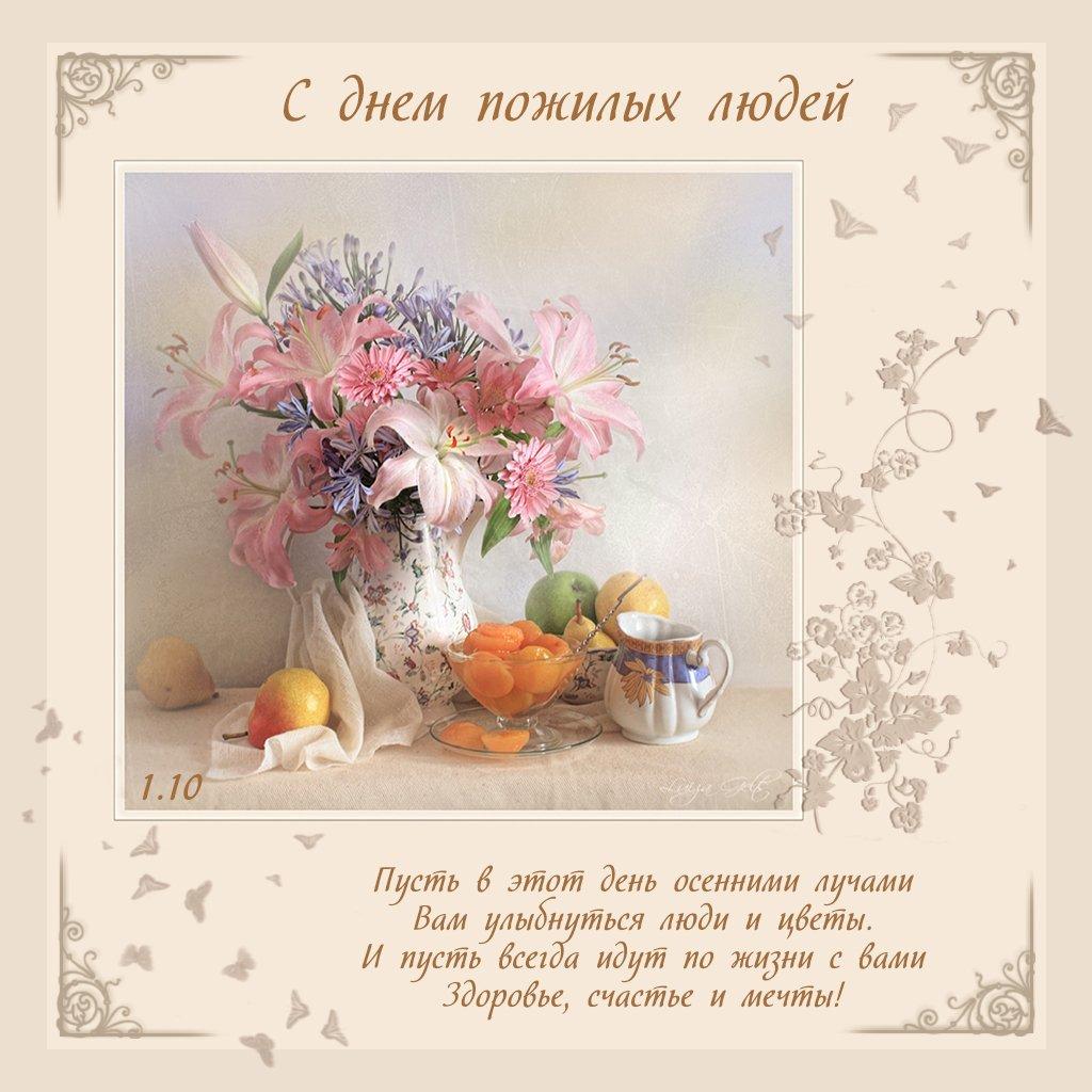 Стихи и открытки ко дню пожилых людей, рисунок овцы добрым