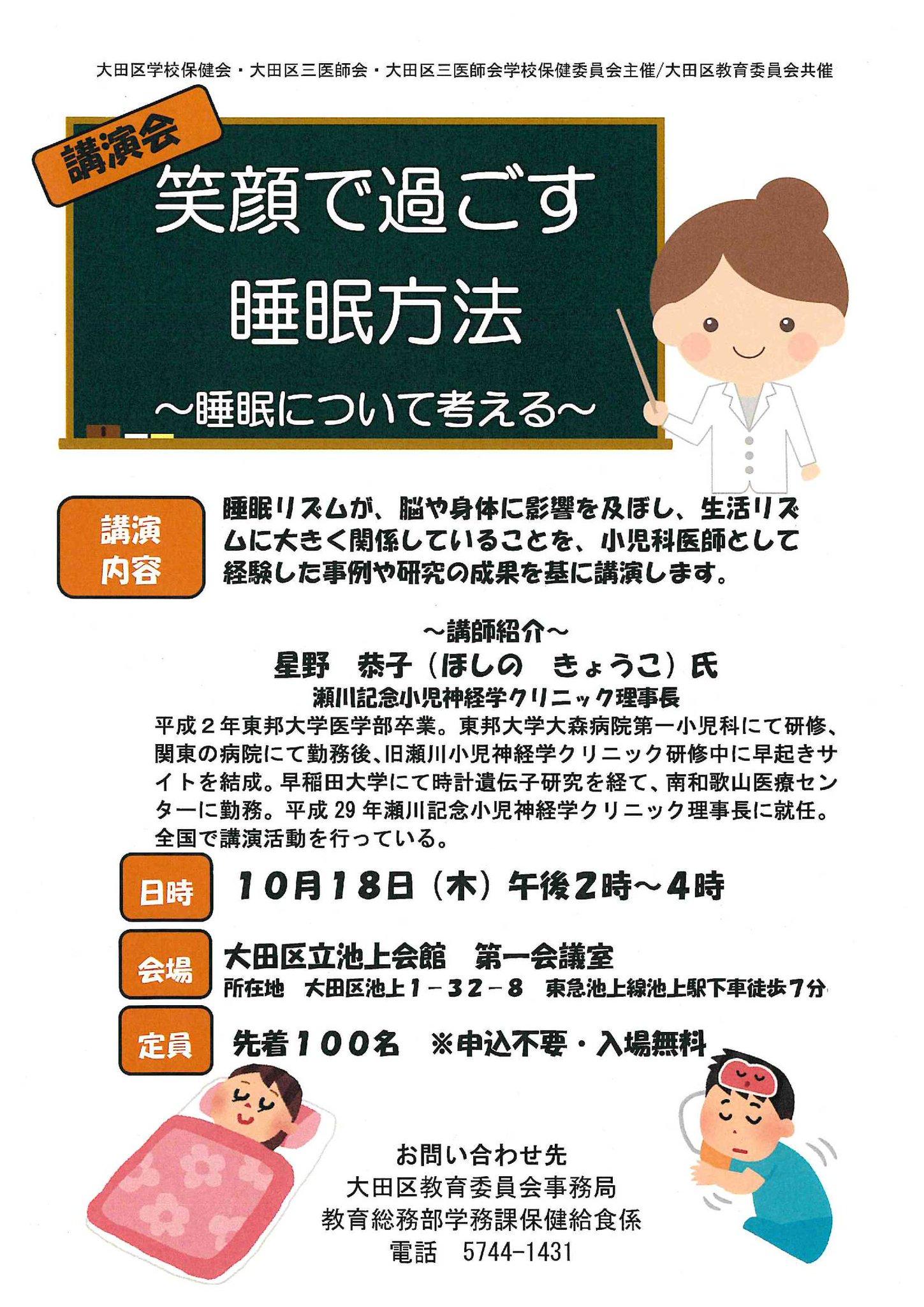 クリニック 学 神経 記念 瀬川 小児