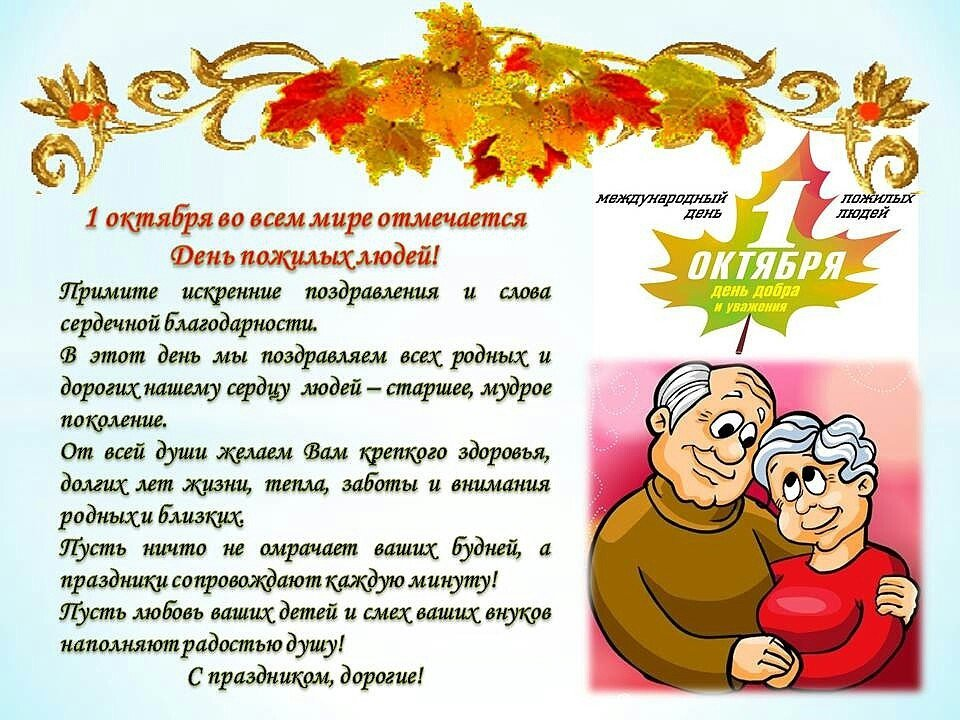 Открытка ко дню пожилых с поздравлением