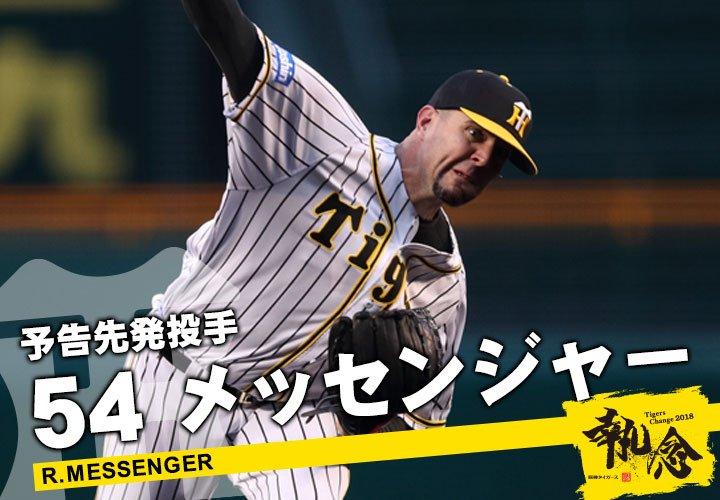 阪神タイガース's photo on メッセンジャー