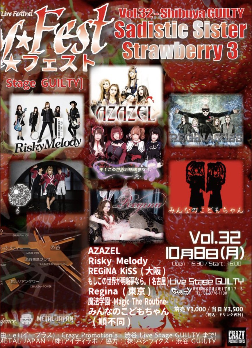 今日は渋谷GUILTYへ。Crazy☆Fest vol.32 Sadistic Sister Strawberry 3
