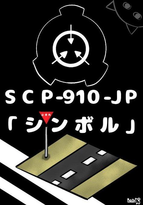 Scp 910 jp シンボル