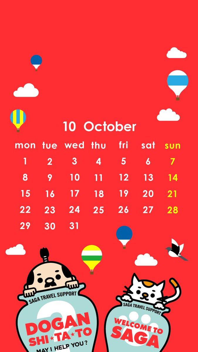 壺侍 つぼざむらい 公式 佐賀県観光prキャラクター 10月の壁紙はバルーンなのじゃ ٩ ˊᗜˋ وポップな赤なのじゃ ロック画面にオススメなのじゃ 壺侍 壁紙 スマホ 待受 待ち受け 10月 バルーン