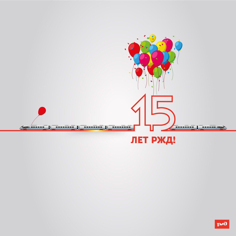 Открытка на день компании ржд, днем рождения фото