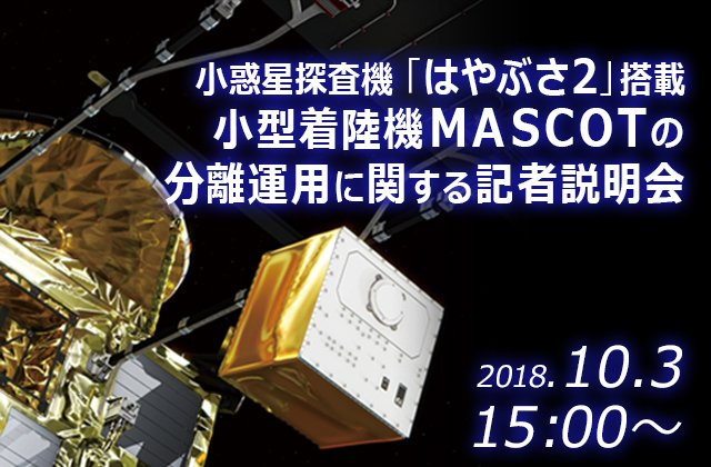 https://twitter.com/JAXA_jp/status/1046678378248515585/photo/1