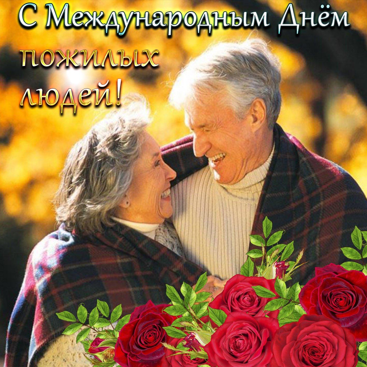 поздравления для старших людей если это