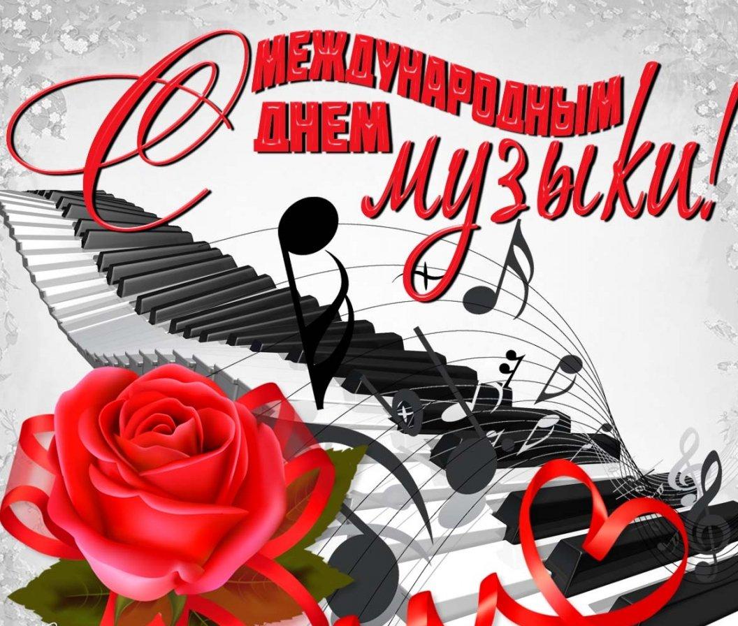 Поздравительные фото, открытки с днем учителя музыканта