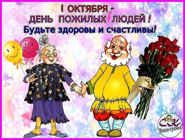 Выздоровлением мужчине, поздравления пенсионеров в картинках