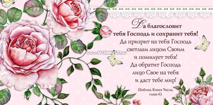 Благословенного дня христианские открытки с днем рождения