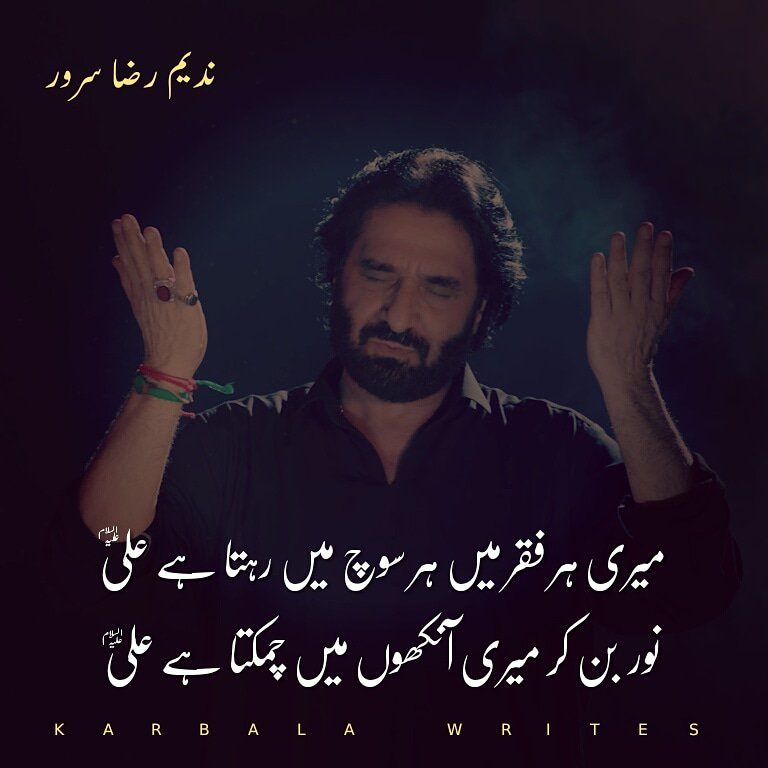 Haider E Karrar Lyrics In English