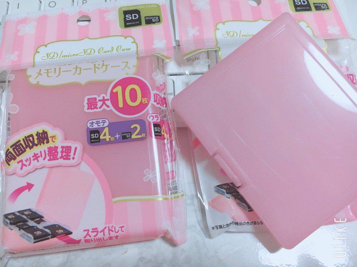 test ツイッターメディア - 探してたカードケース。ピンクとパープルがあるっぽい。若干傷はつくけど百円なら良き!#ピンク #パープル #SDカード #セリア https://t.co/8FBsCeDNfs