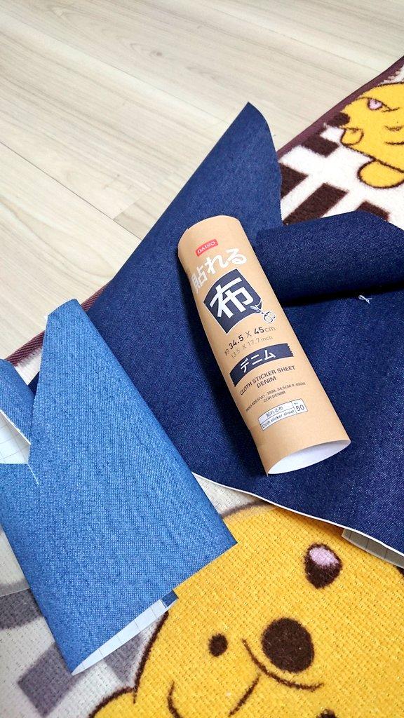 test ツイッターメディア - だいぶ前にDAISOで買っていた箱を貼れる布でリメイクしてみたくてやってみた これに布用スタンプを押してみても良さそう いきなり高度な星形をしたから不安だったけどまだ良い感じかな! なんとなく2色買ってたからそれが良かった! #ダイソー #リメイク https://t.co/YxxNftql2g