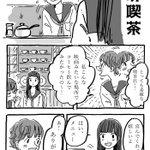 喫茶店初心者の女子高生がカワイイ「ウインナーコーヒーって」??