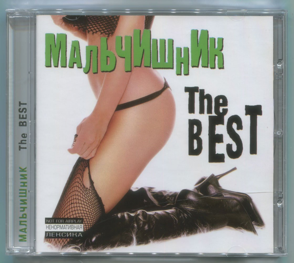 The best sex song 3