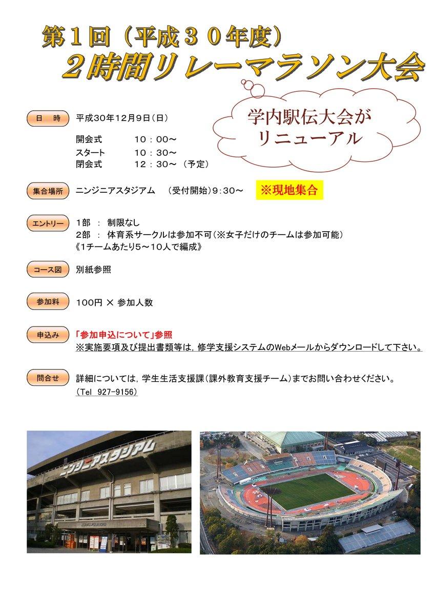 大学 支援 システム 修学 愛媛