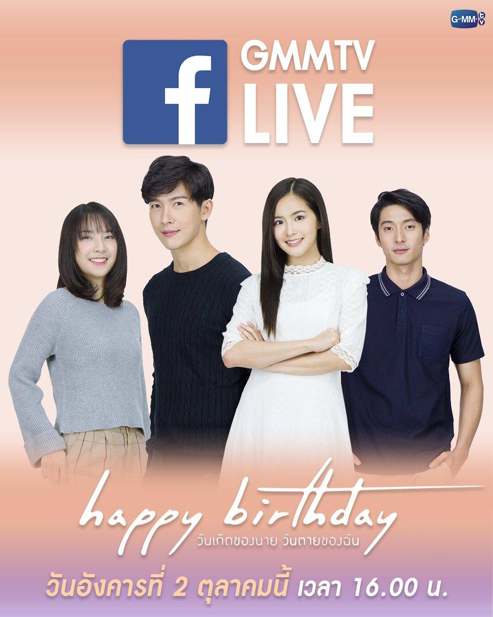 Horizon) Happy birthday thai drama sub indo