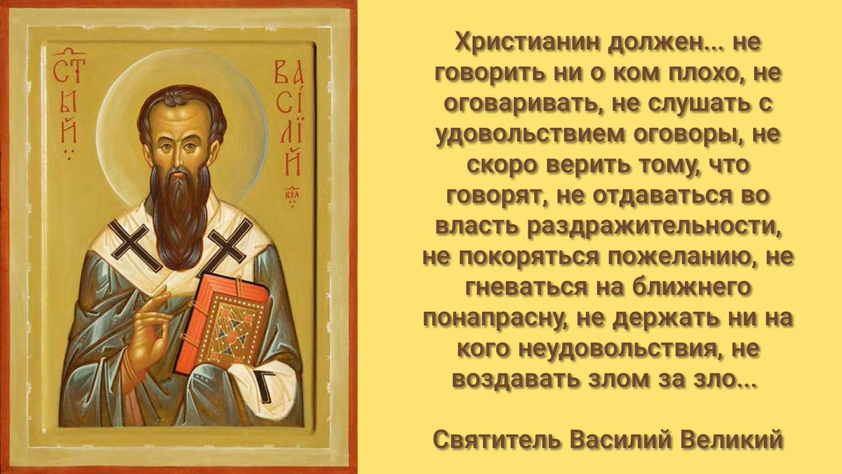 Картинки по запросу святитель василий великий изречения