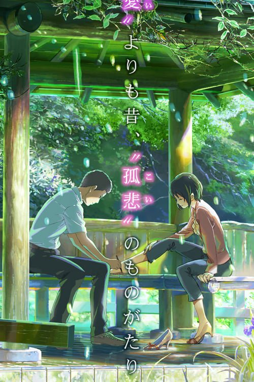 NeuBeiNetflix The Garden Of Words Anime Drama Romantik 2013 IMDb 76 10 Vodspyde T Pictwitter 5XxF5xXCRD