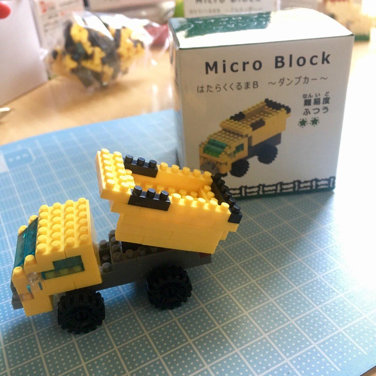 test ツイッターメディア - マイクロブロック ? ダンプカー ? #マイクロブロック #セリア #ダンプカー https://t.co/lU2xPIh2i3