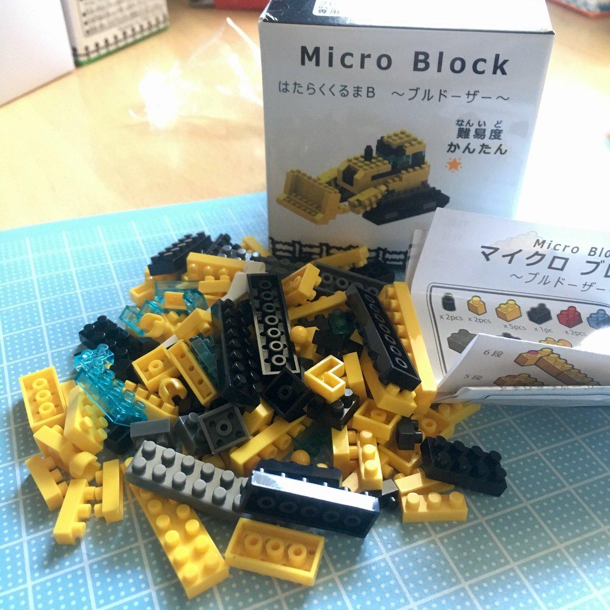 test ツイッターメディア - マイクロブロック ? ブルドーザー ? #マイクロブロック #セリア #ブルドーザー https://t.co/Ilem8j8lQC