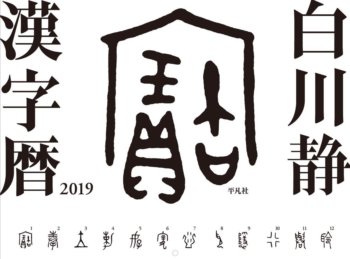 平凡社 on Twitter: