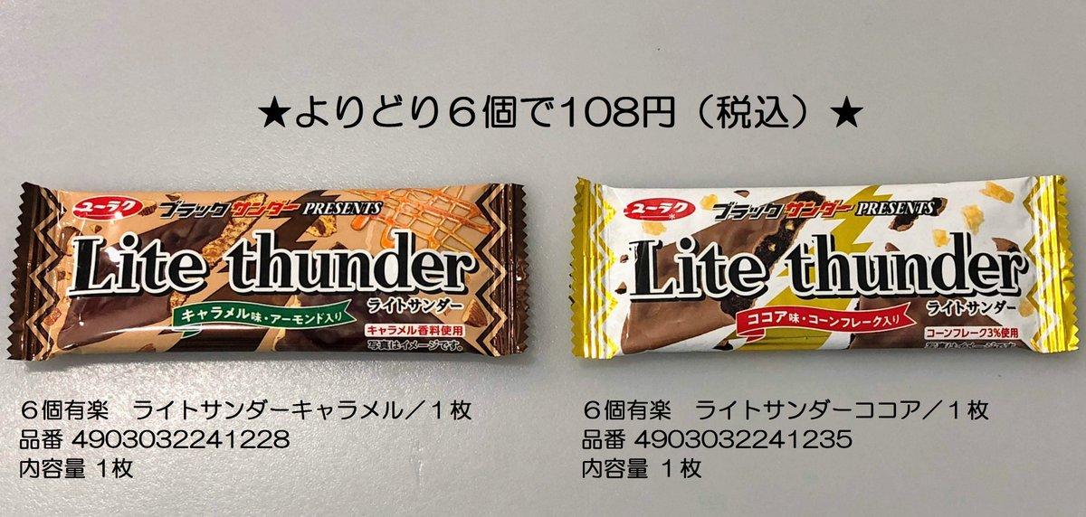 test ツイッターメディア - #ライトサンダー 新発売! 全国のキャンドゥ・関東エリアの一部販売店にて先行発売(数量限定) 片手でサッと食べやすい! 薄くて細長いスマートなサイズです。  よりどり6個で108円(税込)!  #キャンドゥ #100均 #有楽製菓 #ブラックサンダー #チョコ #キャラメル味 #ココア味 #数量限定 #先行発売 https://t.co/59NN6jh6uy