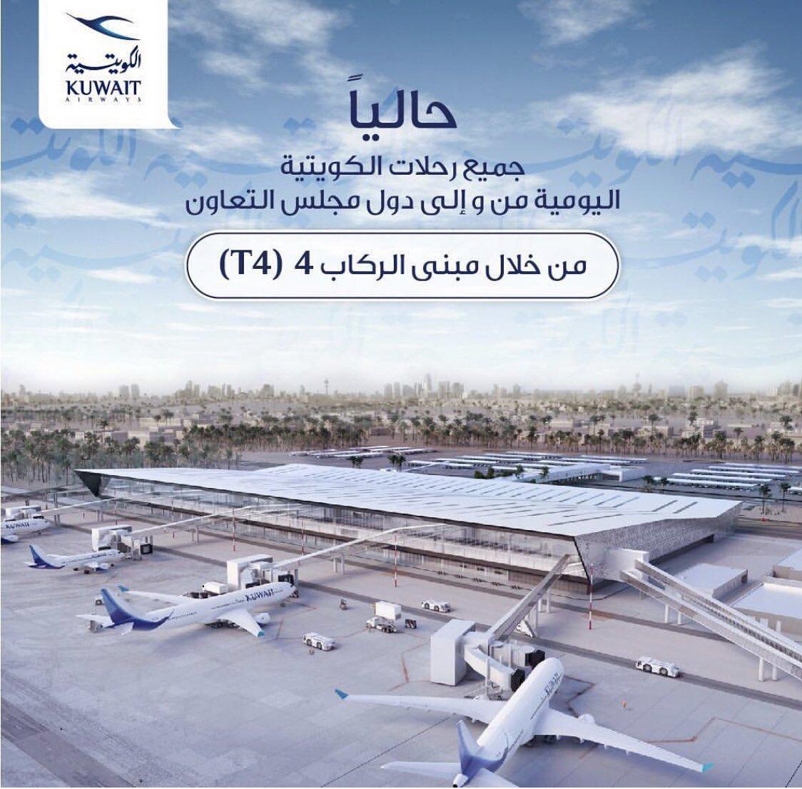 تشغيل جميع رحلات الكويتية من وإلى دول الخليج العربي عبر T4   @KuwaitAirways  #رؤية_2035 #نيو_كويت #كويت_جديدة https://t.co/WSr1mlk4Cc