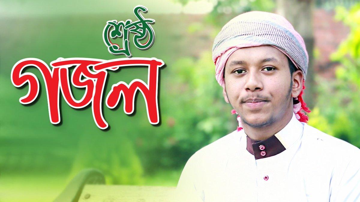 bangla new gojol 2018 video download