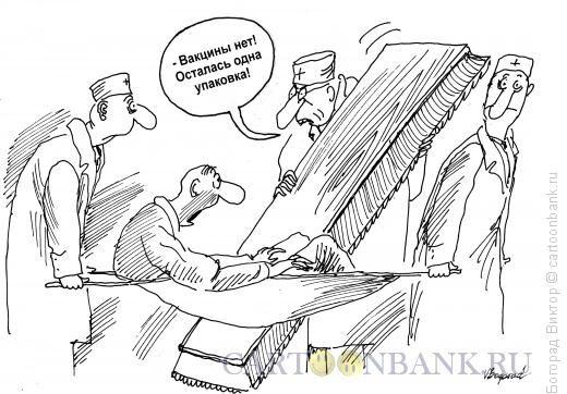 Карикатура Вакцина