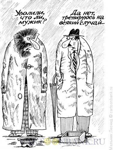 Карикатура Примерка
