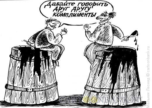 Карикатура Клеветники
