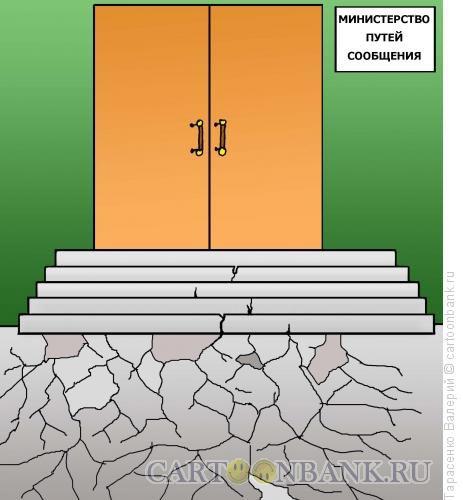Карикатура Главная дорога