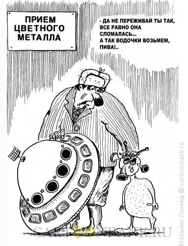 Карикатура Не грусти