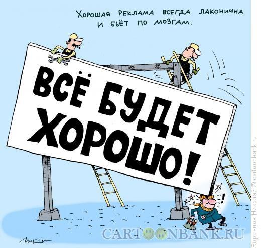 Карикатура Реклама