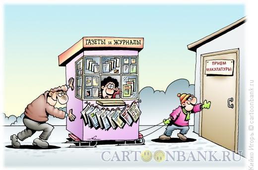 Карикатура Приём макулатуры