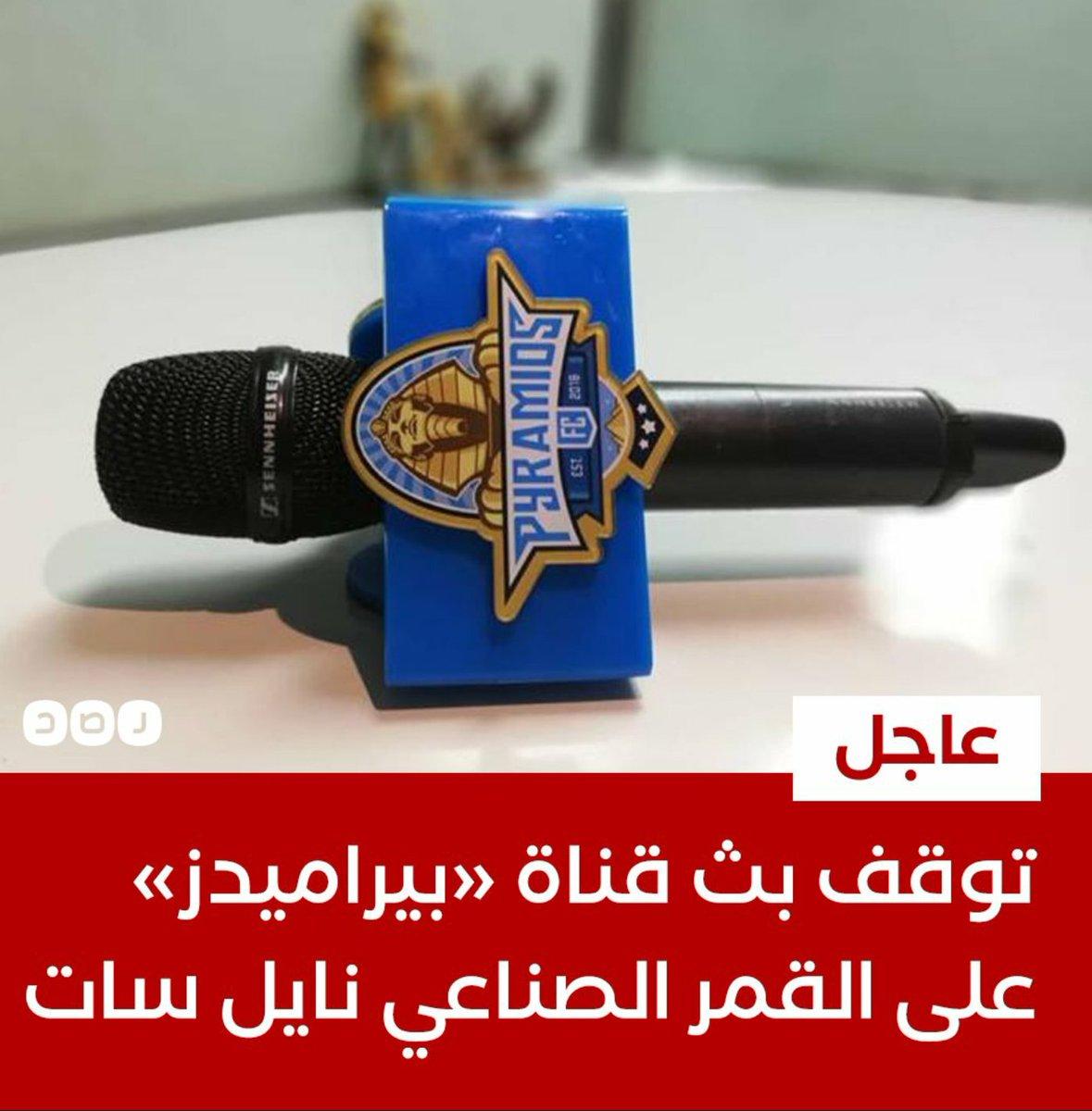 تركي آل الشيخ للجمهور المصري: راجع حساباتك وغير مبادئك وشجع بيراميدز  - صفحة 2 Doh7ikaW4AAhENy