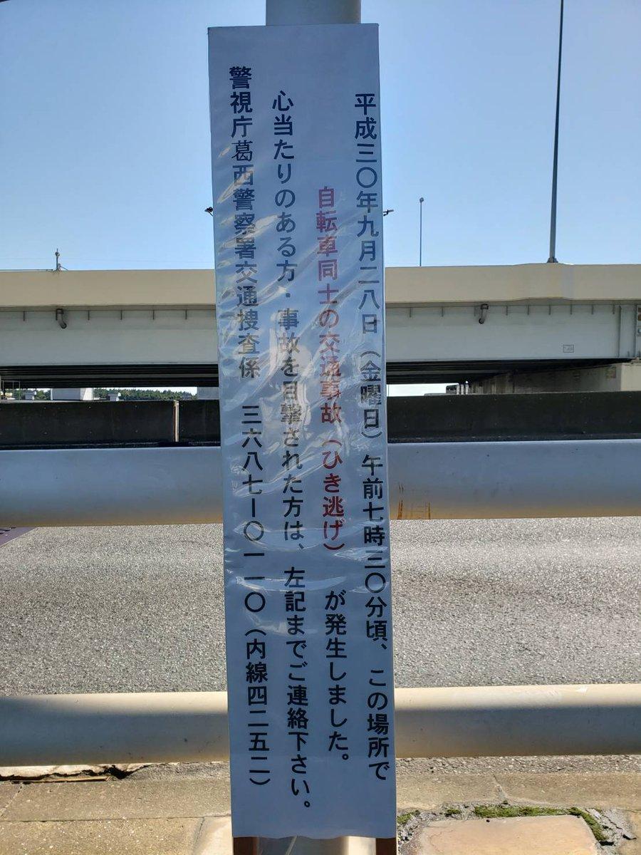 江戸川 区 ひき逃げ
