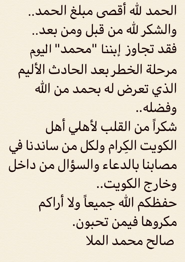 صالح محمد الملا V Twitter شكرا من القلب حفظكم الله من كل شر وسوء