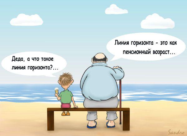 Карикатура Пенсионный возраст